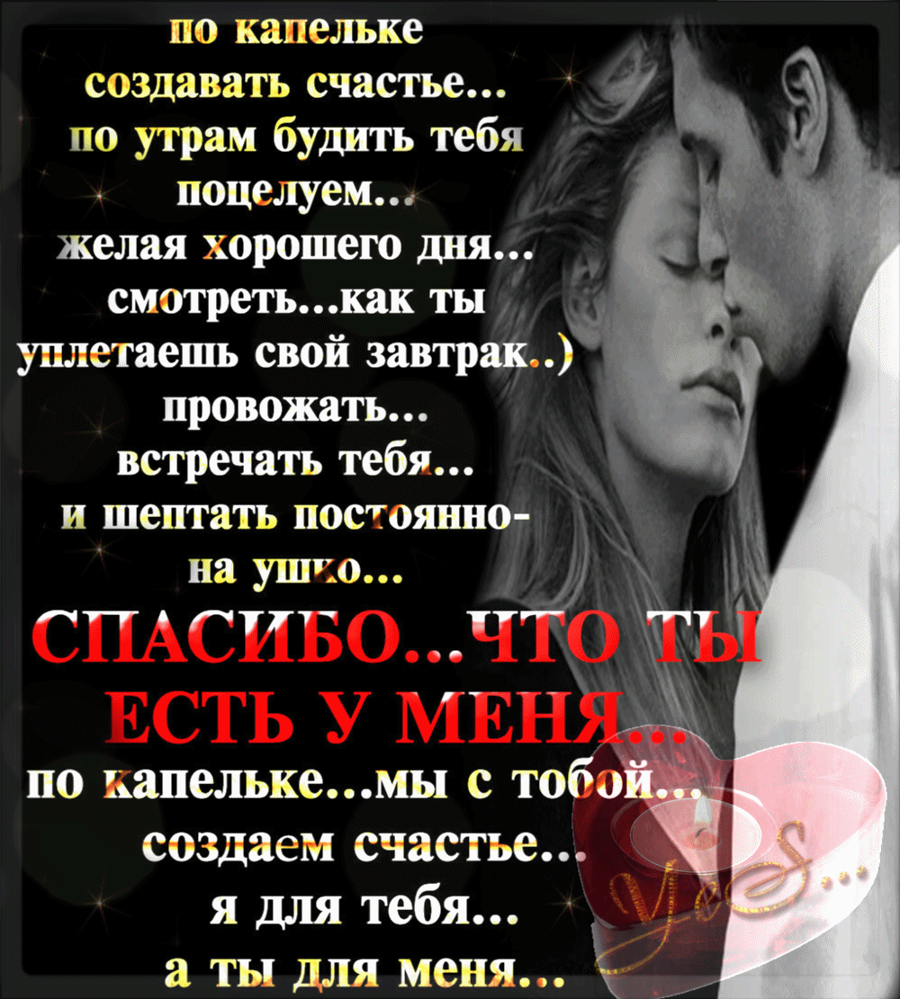 гипермаркеты, разбужу тебя поцелуем стихи мужчине в картинках важно правильно